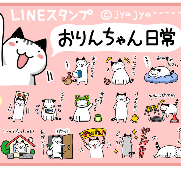 Orin the cat LINE sticker