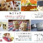 「コーヒー豆と雑貨の店 豆ねこ」様で【ねこフェア・秋】が開催されます