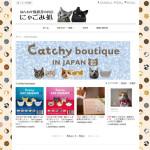 にゃごみ処にて【Catchy】オリジナル猫グッズ、国内販売開始!