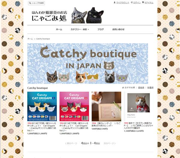 catchy-nyagomi-page-image
