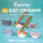 Catchyの「ミニ猫折り紙」販売開始しました!