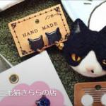 【雑貨屋三毛猫きららのお店】のイベントに参加いたします!
