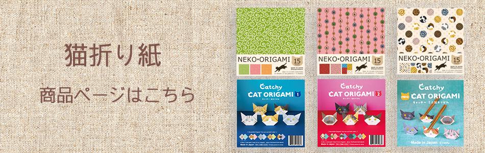 猫折り紙バナー