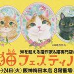 【まるごと猫フェスティバル2018】に出展いたします。