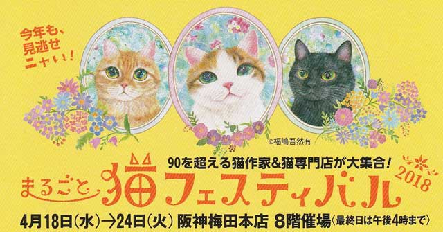 2018まるごと猫フェス