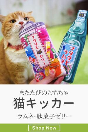 またたびの猫おもちゃ ラムネと駄菓子ゼリー