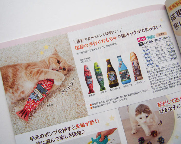 PEPPY通販とカタログで、にゃごみ処の猫キッカーを購入いただけます!