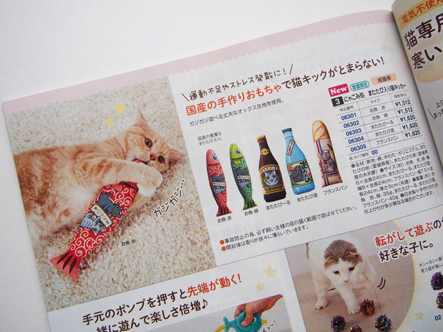 PEPPYのカタログと通販で、猫キッカーをご購入いただけるようになりました
