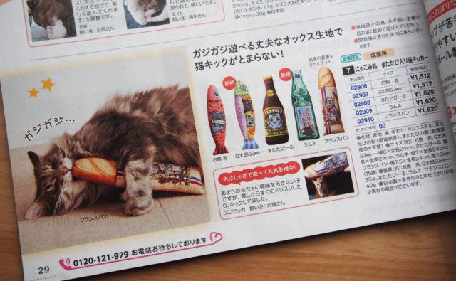 PEPPY通販とカタログで、にゃごみ処の猫キッカーを購入いただけます