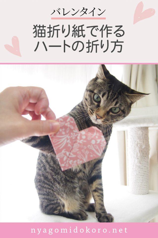 猫折り紙で作るハートのバレンタイン折り紙
