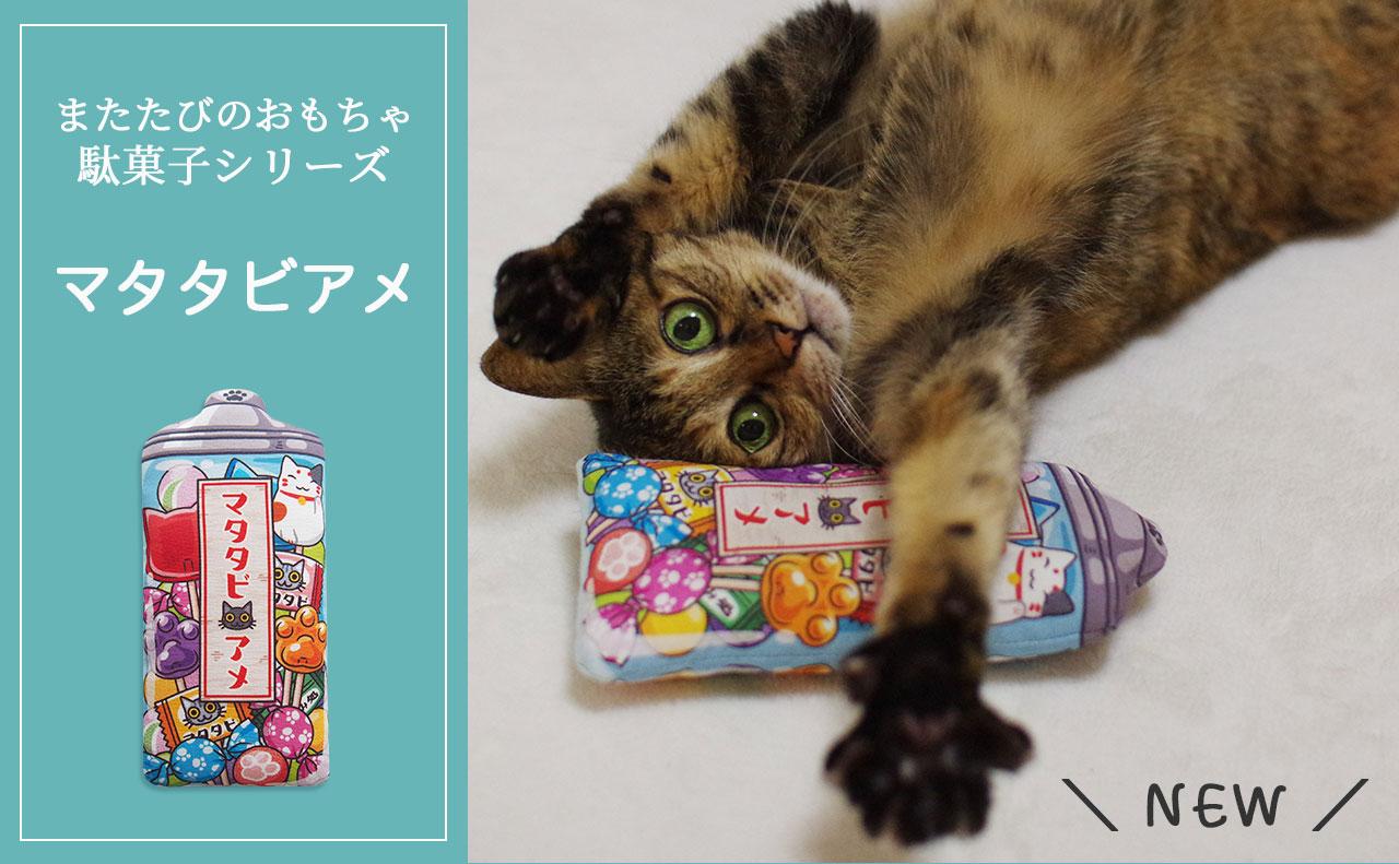 またたび猫キッカー レトロアメ