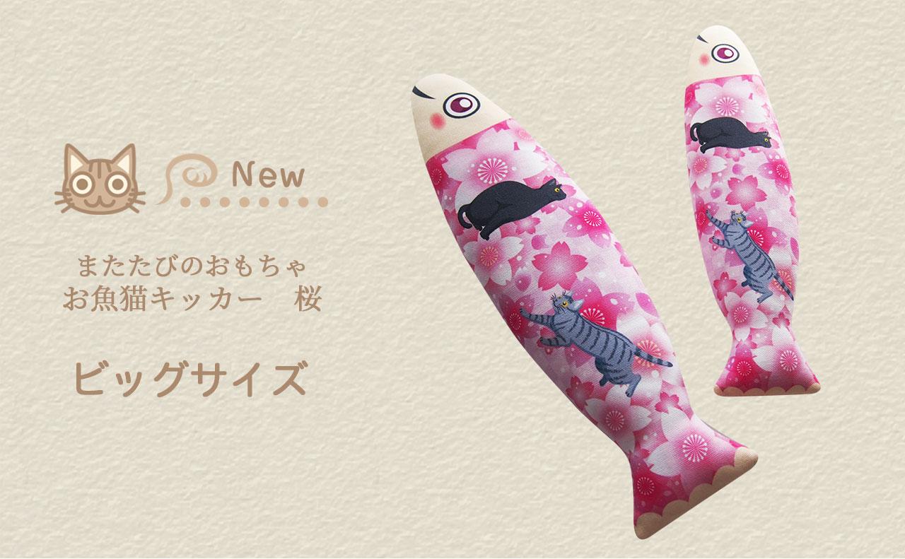 またたびのおもちゃ猫キッカー 桜 ビッグサイズ