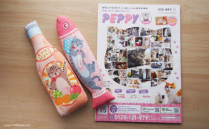 PEPPY 2020年春夏号カタログとオリジナル猫キッカー
