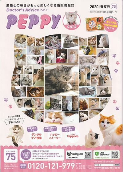 PEPPY 2020年春夏号カタログ
