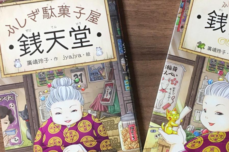 「ふしぎ駄菓子屋 銭天堂」は子供も大人も猫好きさんも楽しめる本
