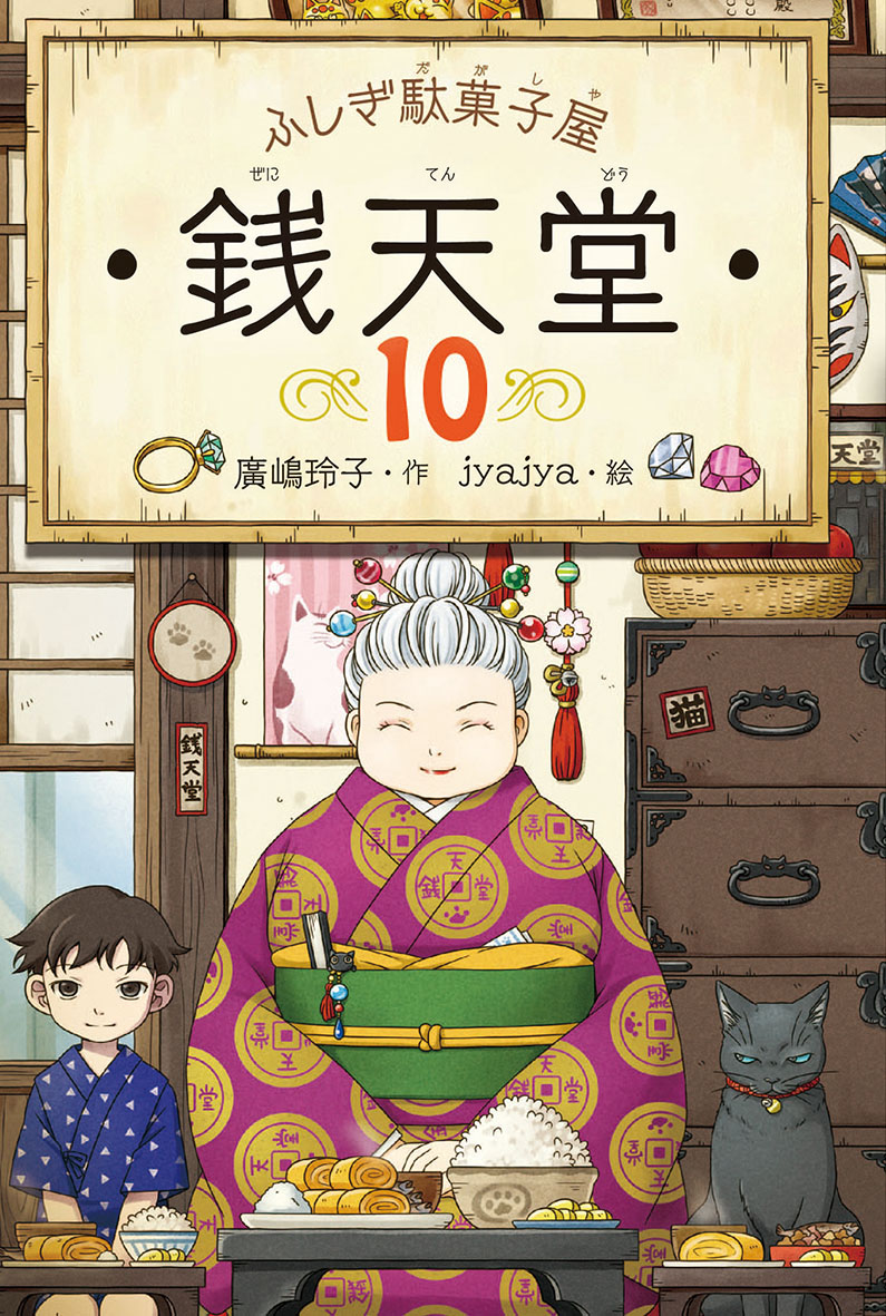 ふしぎ駄菓子屋 銭天堂 10巻