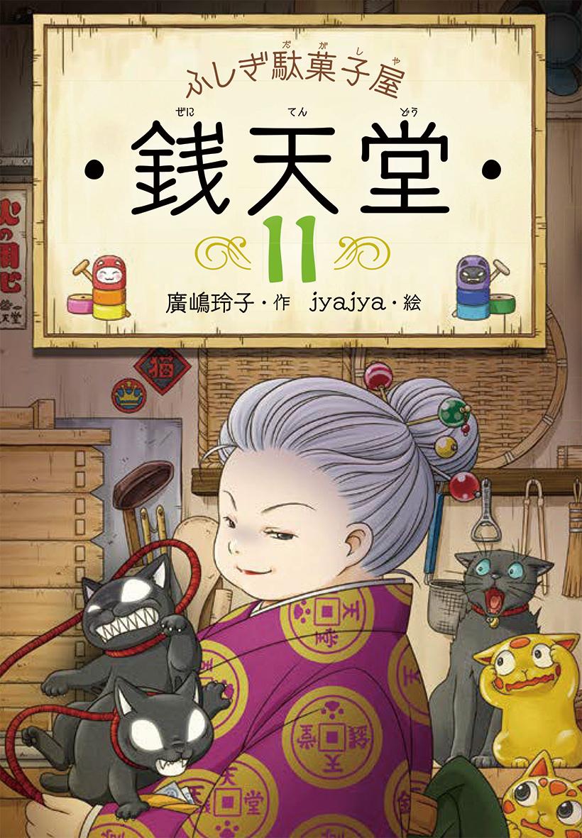 ふしぎ駄菓子屋 銭天堂 11巻