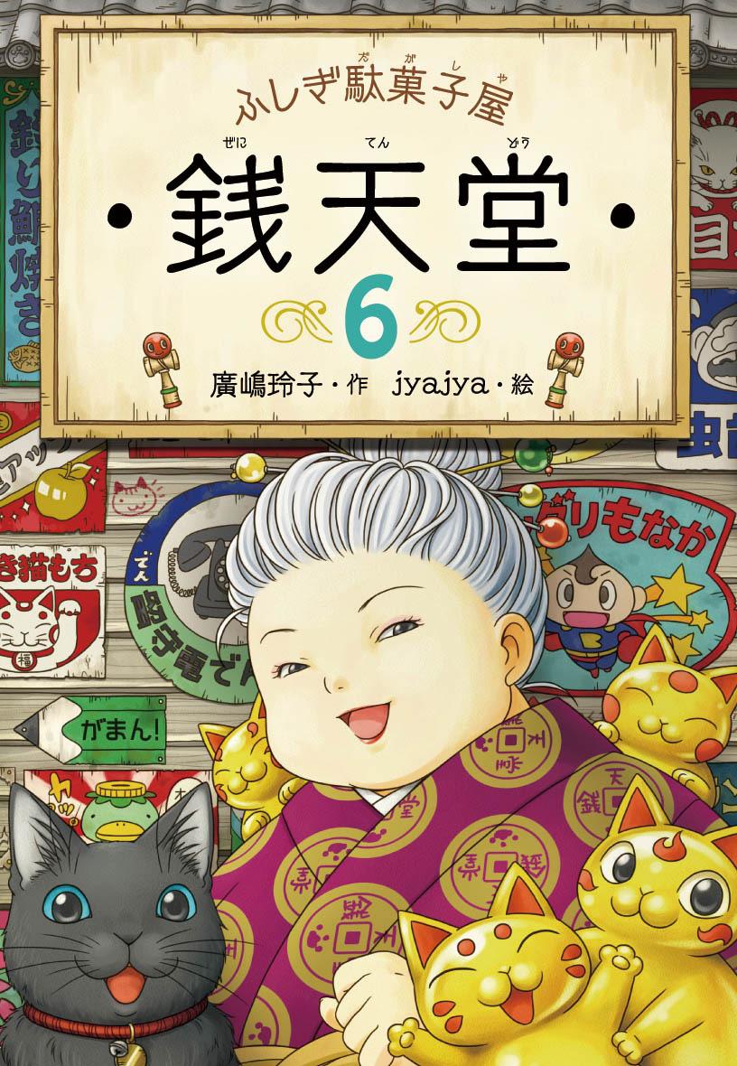 ふしぎ駄菓子屋 銭天堂 6巻