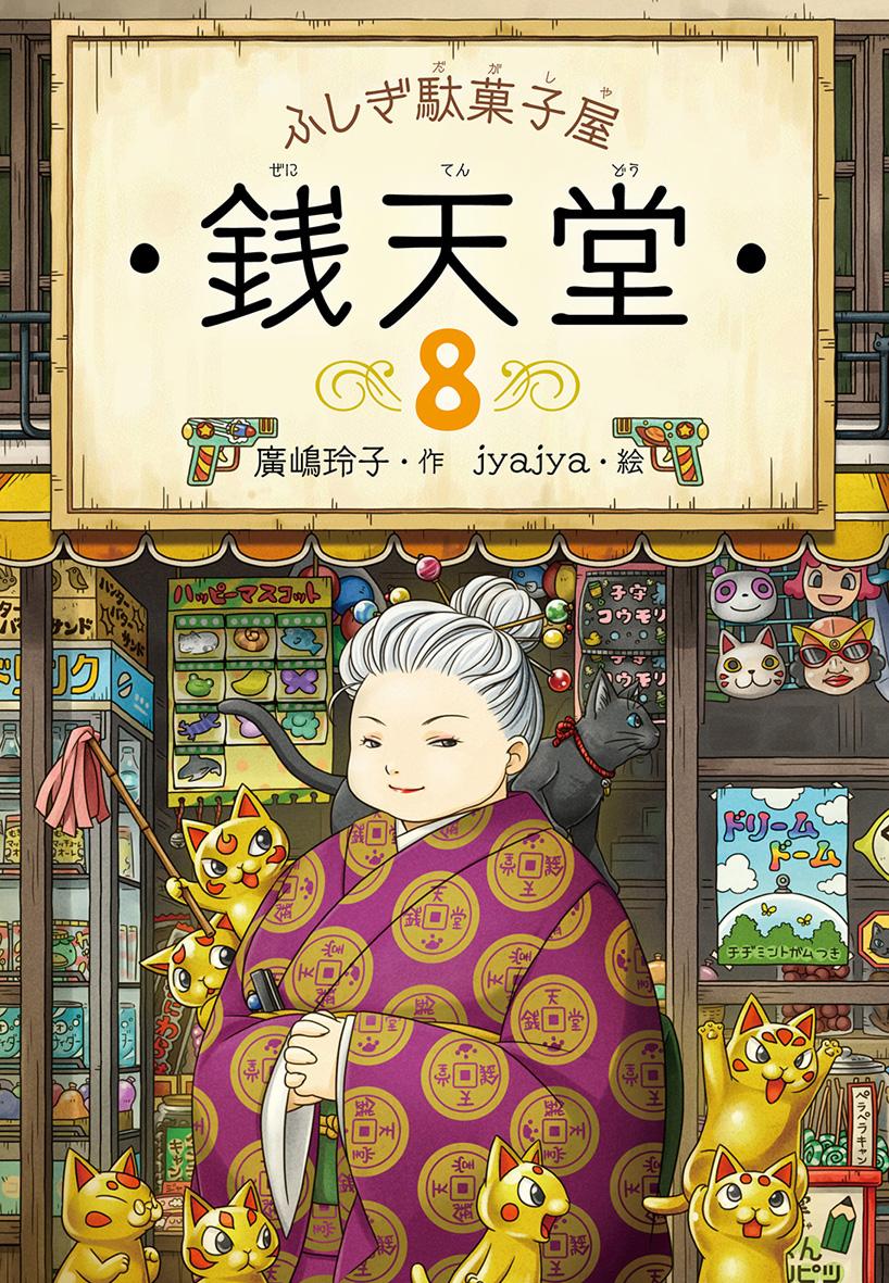 ふしぎ駄菓子屋 銭天堂 8巻